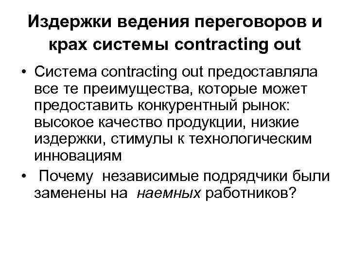 Издержки ведения переговоров и  крах системы contracting out • Система contracting out предоставляла