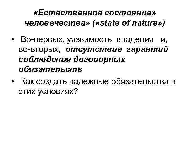 «Естественное состояние»  человечества» ( «state of nature» ) • Во-первых, уязвимость владения