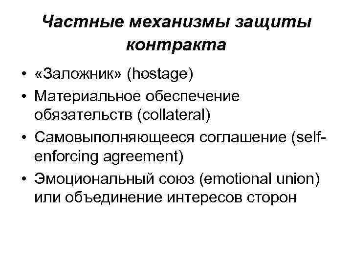 Частные механизмы защиты   контракта •  «Заложник» (hostage) • Материальное обеспечение