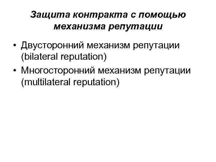 Защита контракта с помощью  механизма репутации • Двусторонний механизм репутации