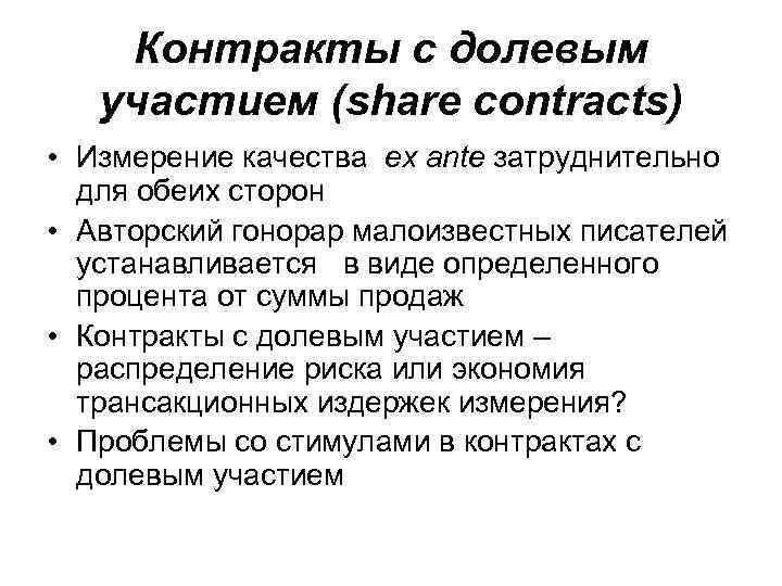 Контракты с долевым  участием (share contracts) • Измерение качества ex ante
