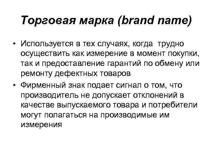 Торговая марка (brand name) • Используется в тех случаях, когда трудно  осуществить