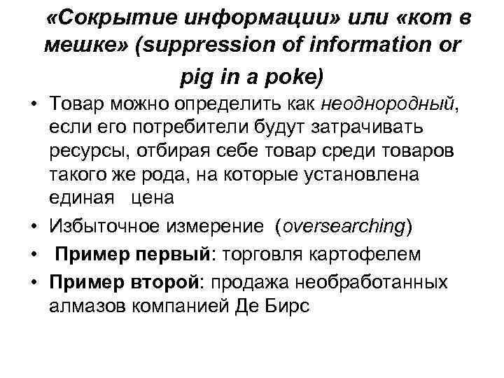 «Сокрытие информации» или «кот в мешке» (suppression of information or   pig