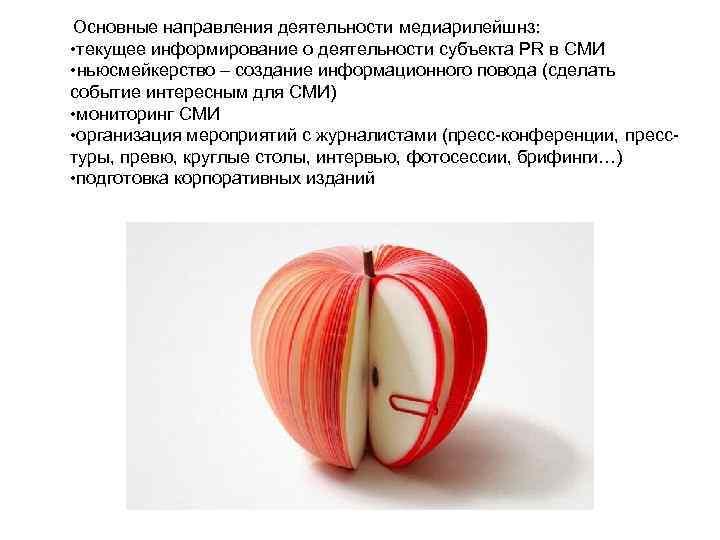 Основные направления деятельности медиарилейшнз:   • текущее информирование о деятельности субъекта PR