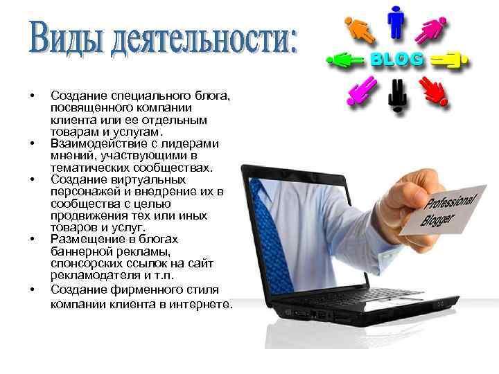 •  Создание специального блога,  посвященного компании клиента или ее отдельным товарам