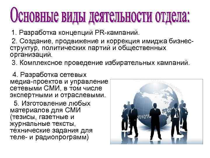 1. Разработка концепций PR-кампаний.  2. Создание, продвижение и коррекция имиджа бизнес-