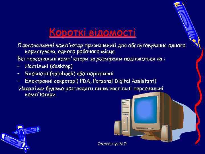 Короткі відомості Персональний комп'ютер призначений для обслуговування одного  користувача, одного робочого