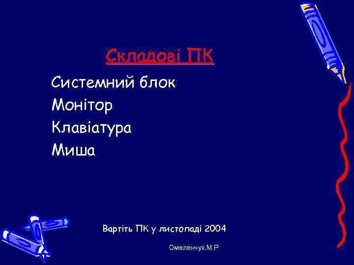 Складові ПК Системний блок Монітор Клавіатура Миша   Вартіть ПК у листопаді