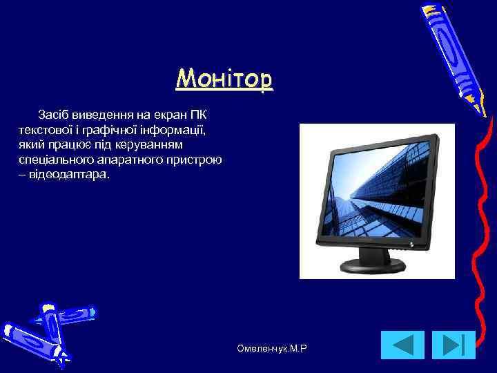Монітор Засіб виведення на екран ПК текстової і графічної
