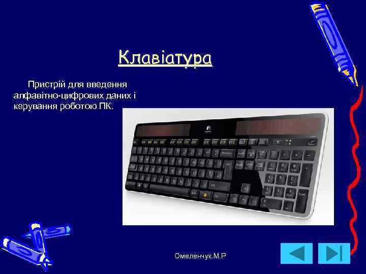 Клавіатура  Пристрій для введення алфавітно-цифрових даних і керування