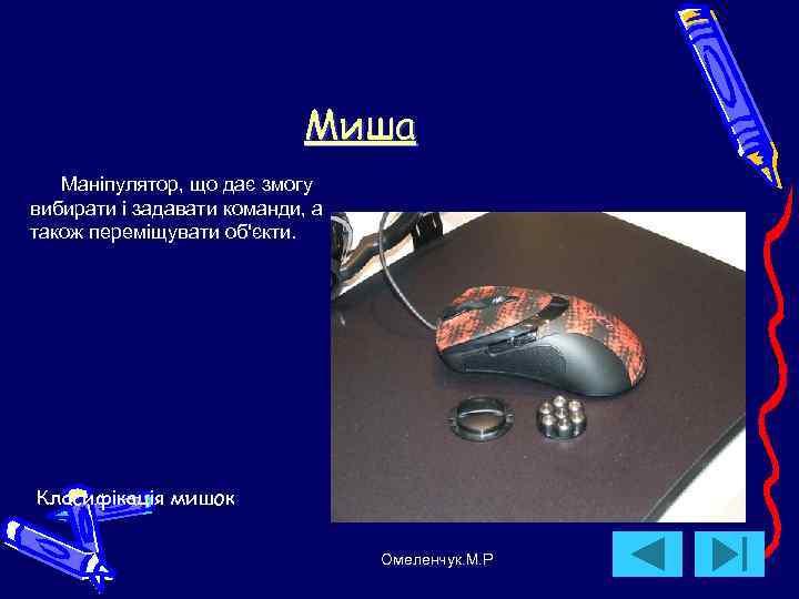 Миша  Маніпулятор, що дає змогу вибирати і
