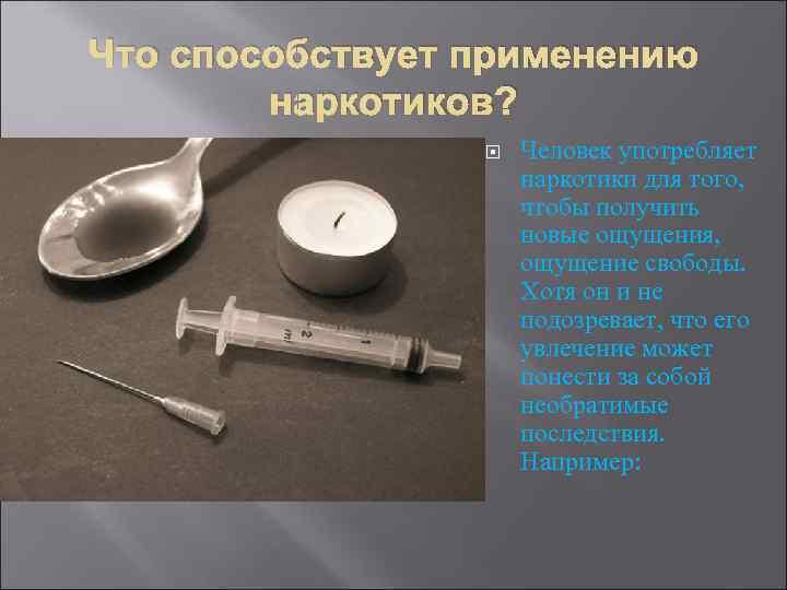 Что способствует применению   наркотиков?    Человек употребляет