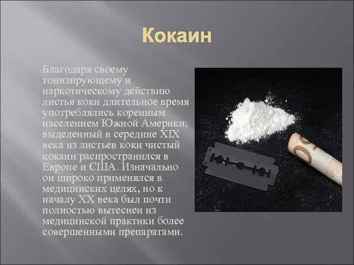 Кокаин Благодаря своему тонизирующему и наркотическому действию листья коки длительное