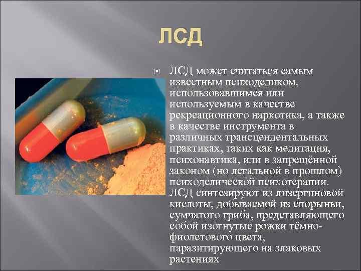 ЛСД может считаться самым известным психоделиком,  использовавшимся или используемым в качестве рекреационного наркотика,
