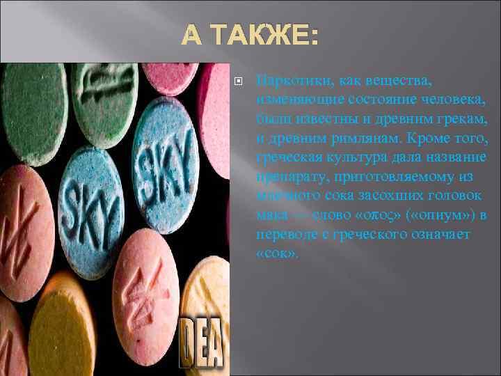 А ТАКЖЕ:  Наркотики, как вещества,   изменяющие состояние человека,   были