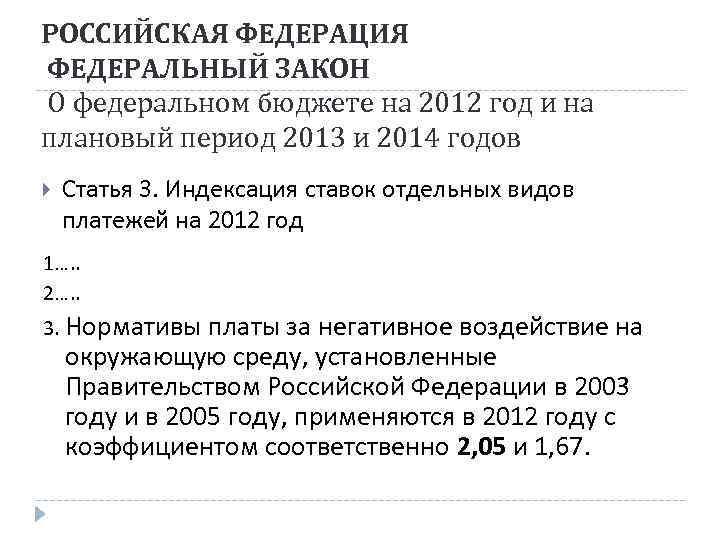 РОССИЙСКАЯ ФЕДЕРАЦИЯ ФЕДЕРАЛЬНЫЙ ЗАКОН О федеральном бюджете на 2012 год и на плановый период