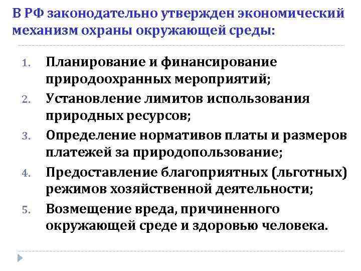 В РФ законодательно утвержден экономический механизм охраны окружающей среды: 1.  Планирование и финансирование