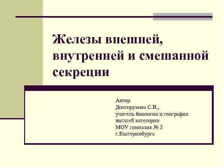 Железы внешней, внутренней и смешанной секреции   Автор   Долгорукова С. В.