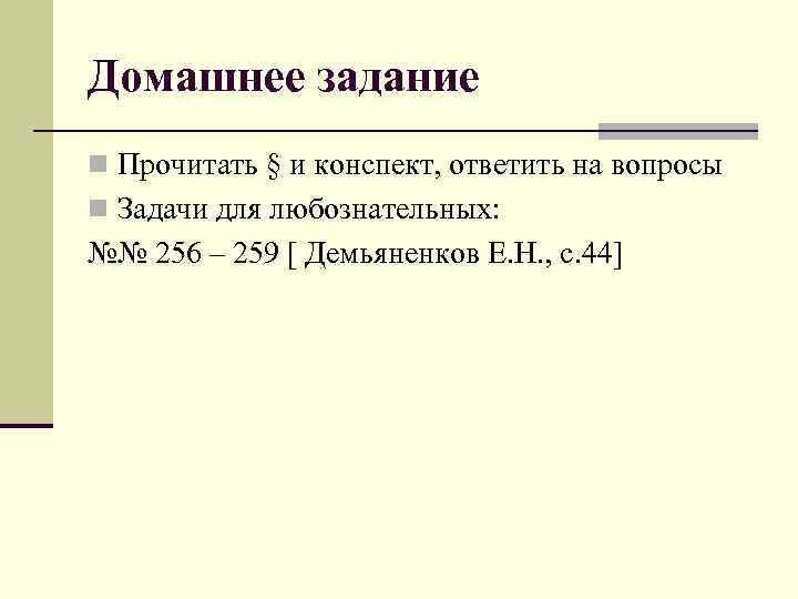 Домашнее задание n Прочитать § и конспект, ответить на вопросы n Задачи для любознательных: