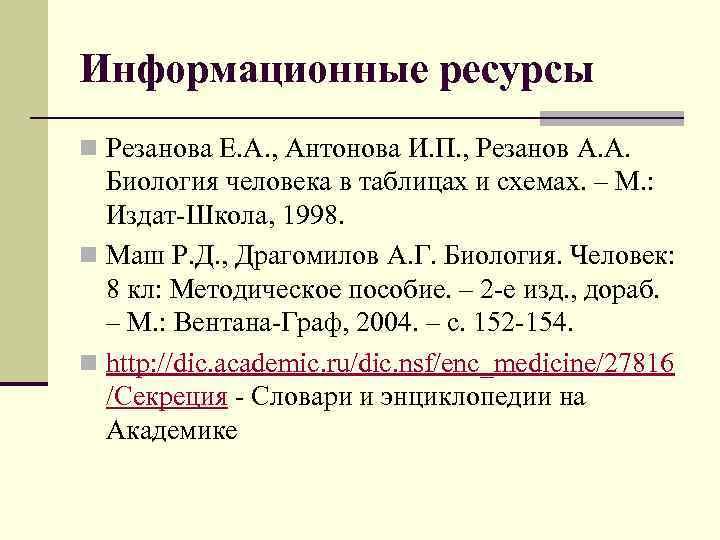Информационные ресурсы n Резанова Е. А. , Антонова И. П. , Резанов А. А.