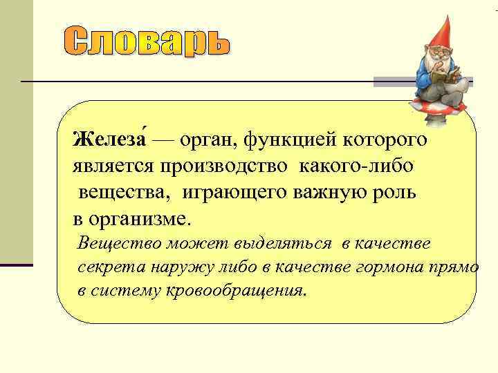 Железа — орган, функцией которого является производство какого-либо вещества, играющего важную роль в организме.
