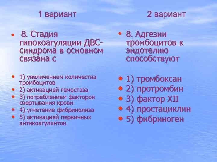 1 вариант    2 вариант  •  8.