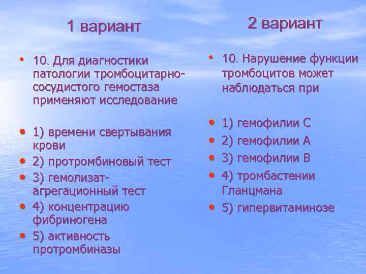 1 вариант     2 вариант  • 10.
