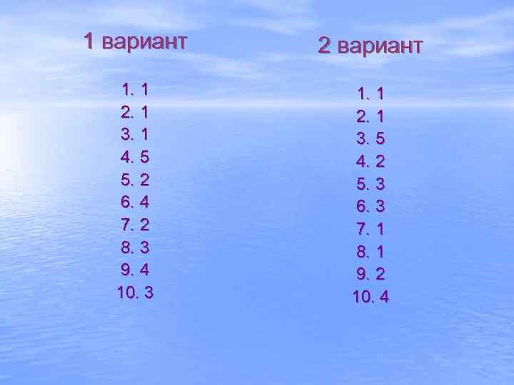 1 вариант  2 вариант  1. 1  2. 1  3. 5