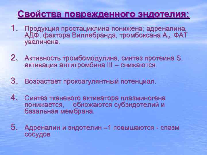 Свойства поврежденного эндотелия: 1. Продукция простациклина понижена; адреналина, АДФ, фактора Виллебранда, тромбоксана А