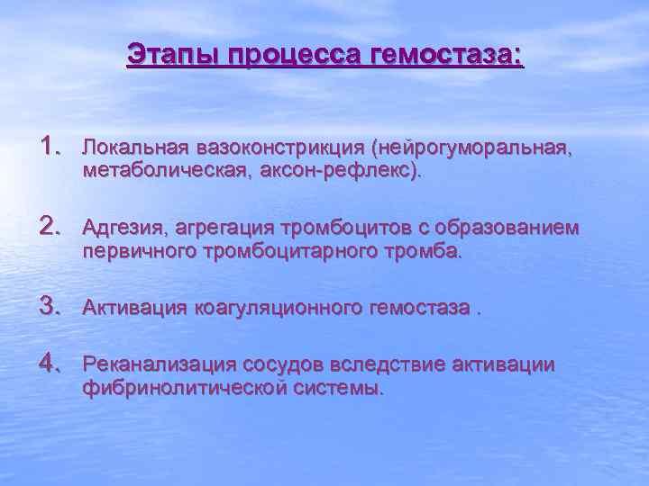 Этапы процесса гемостаза:  1. Локальная вазоконстрикция (нейрогуморальная, метаболическая, аксон-рефлекс).  2.
