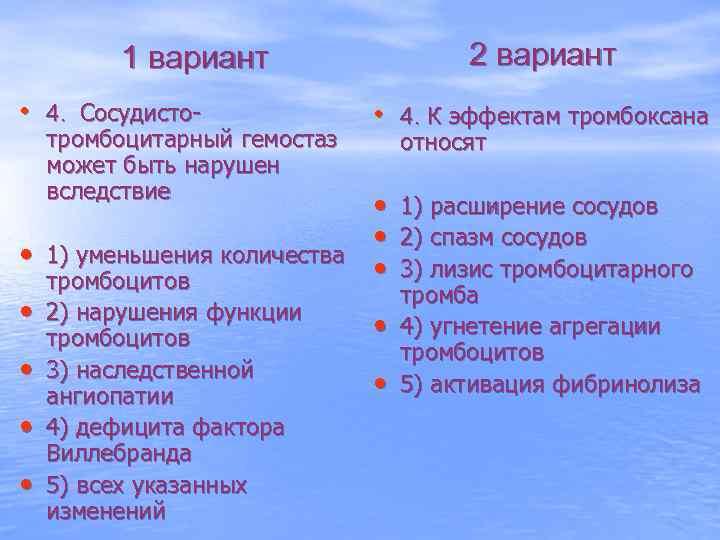 1 вариант     2 вариант • 4. Сосудисто-