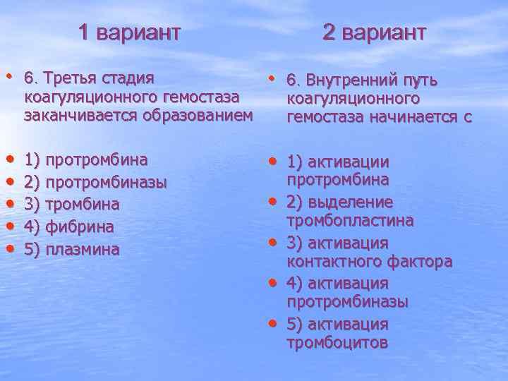 1 вариант     2 вариант • 6. Третья