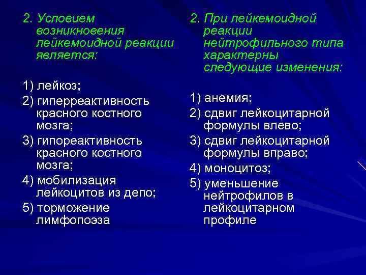 2. Условием    2. При лейкемоидной  возникновения   реакции