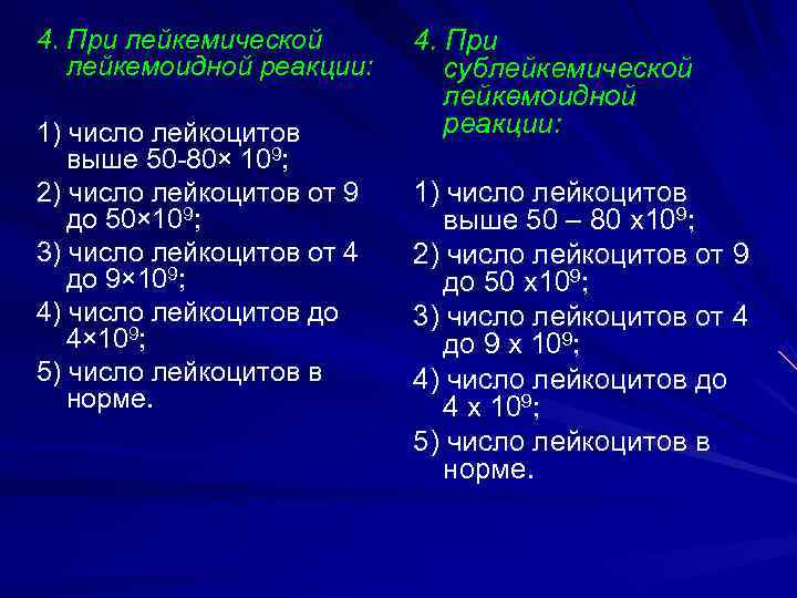 4. При лейкемической  4. При  лейкемоидной реакции:  сублейкемической