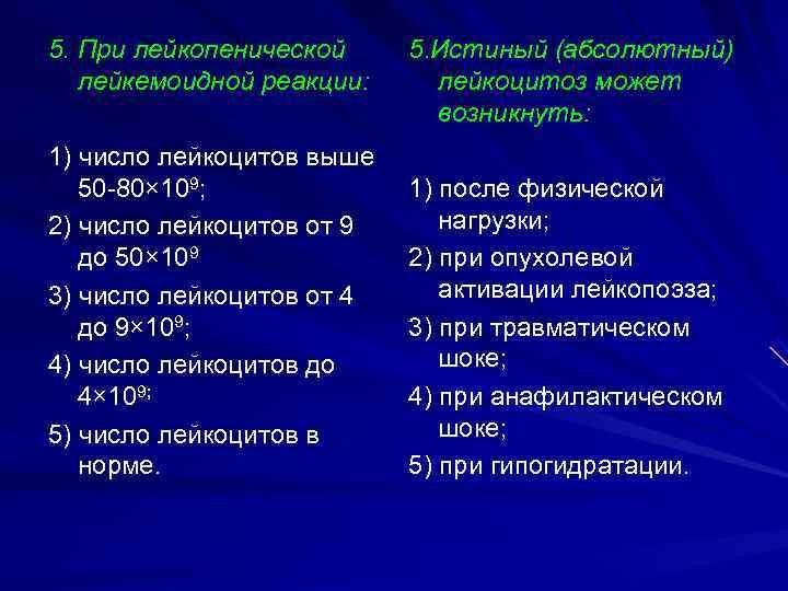 5. При лейкопенической 5. Истиный (абсолютный)  лейкемоидной реакции: лейкоцитоз может