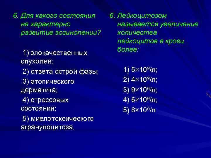 6. Для какого состояния 6. Лейкоцитозом  не характерно    называется увеличение