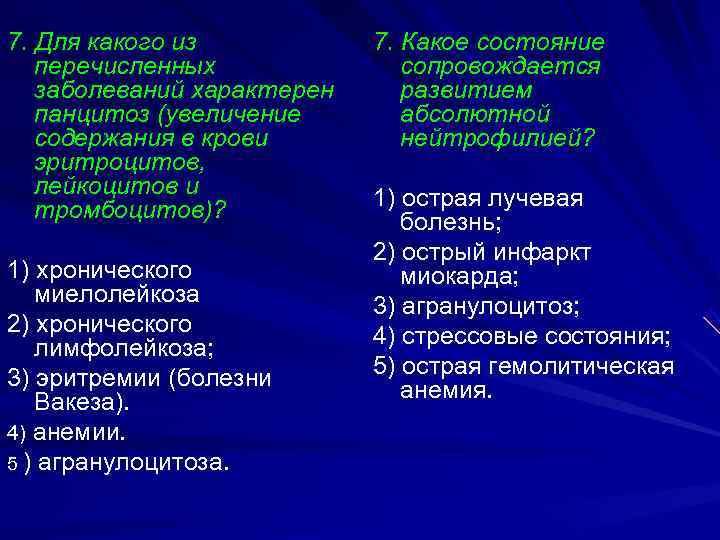 7. Для какого из  7. Какое состояние  перечисленных    сопровождается