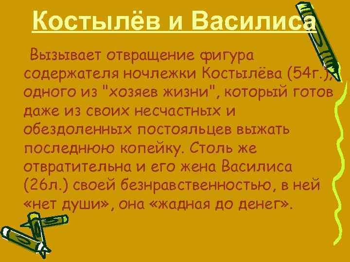 Костылёв и Василиса Вызывает отвращение фигура содержателя ночлежки Костылёва (54 г. ), одного