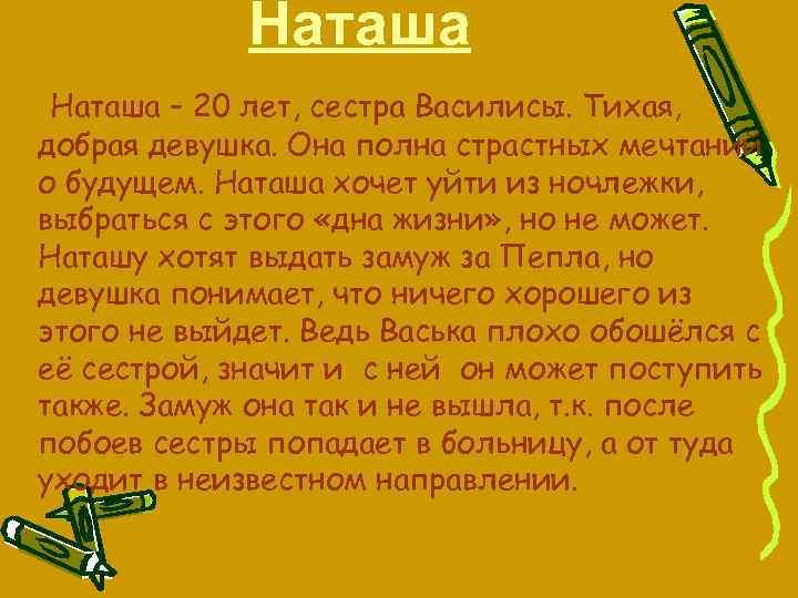Наташа – 20 лет, сестра Василисы. Тихая, добрая девушка. Она полна
