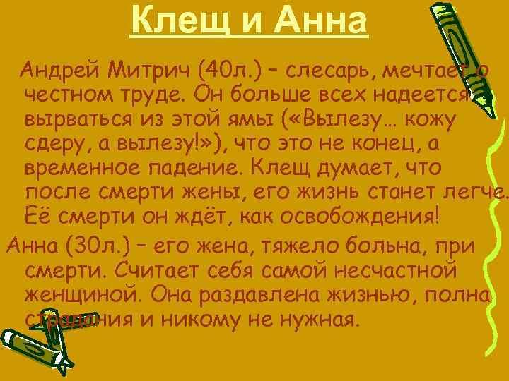 Клещ и Анна Андрей Митрич (40 л. ) – слесарь, мечтает