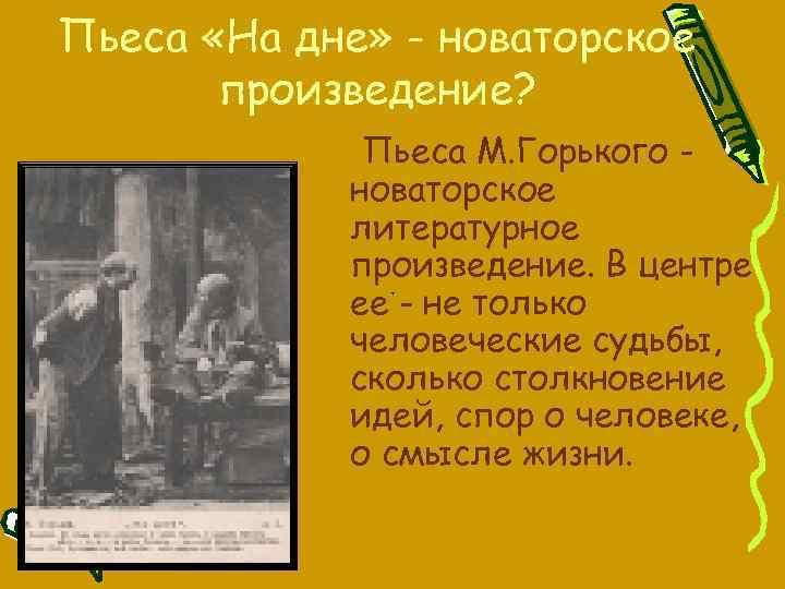 Пьеса «На дне» - новаторское  произведение?    Пьеса М. Горького -