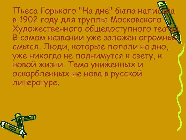 Пьеса Горького