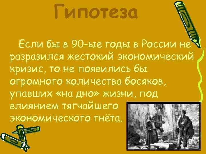 Гипотеза  Если бы в 90 -ые годы в России не разразился