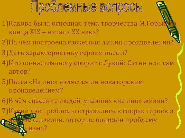 1)Какова была основная тема творчества М. Горького  конца XIX – начала XX века?