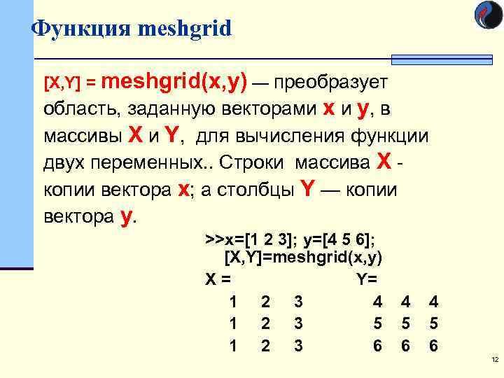 Функция meshgrid [X, Y] = meshgrid(x, y) — преобразует область, заданную векторами х и