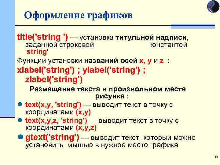 Оформление графиков title('string ') — установка титульной надписи,  заданной строковой