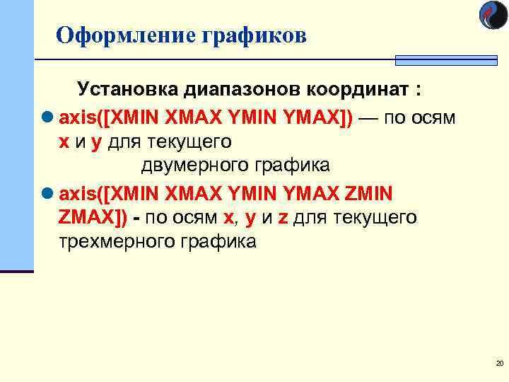 Оформление графиков Установка диапазонов координат : l axis([XMIN XMAX YMIN YMAX]) — по