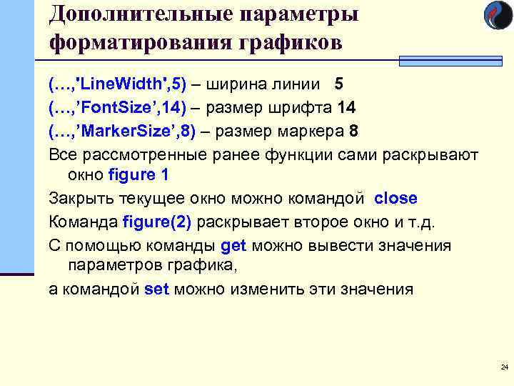 Дополнительные параметры форматирования графиков (…, 'Line. Width', 5) – ширина линии 5 (…, 'Font.