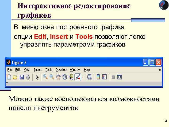 Интерактивное редактирование  графиков В меню окна построенного графика опции Edit, Insert и