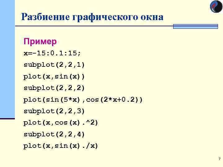 Разбиение графического окна  Пример x=-15: 0. 1: 15; subplot(2, 2, 1) plot(x, sin(x))